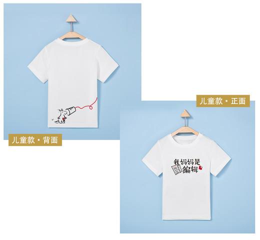 「媒体人的亲子装 」人民网原创 记者编辑 纯棉短袖T恤 母子母女套装 商品图9