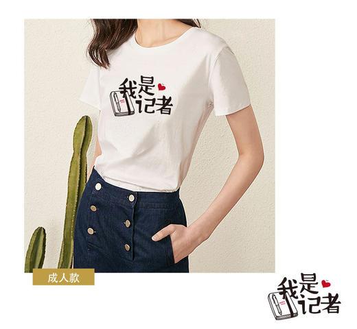 「媒体人的亲子装 」人民网原创 记者编辑 纯棉短袖T恤 母子母女套装 商品图0