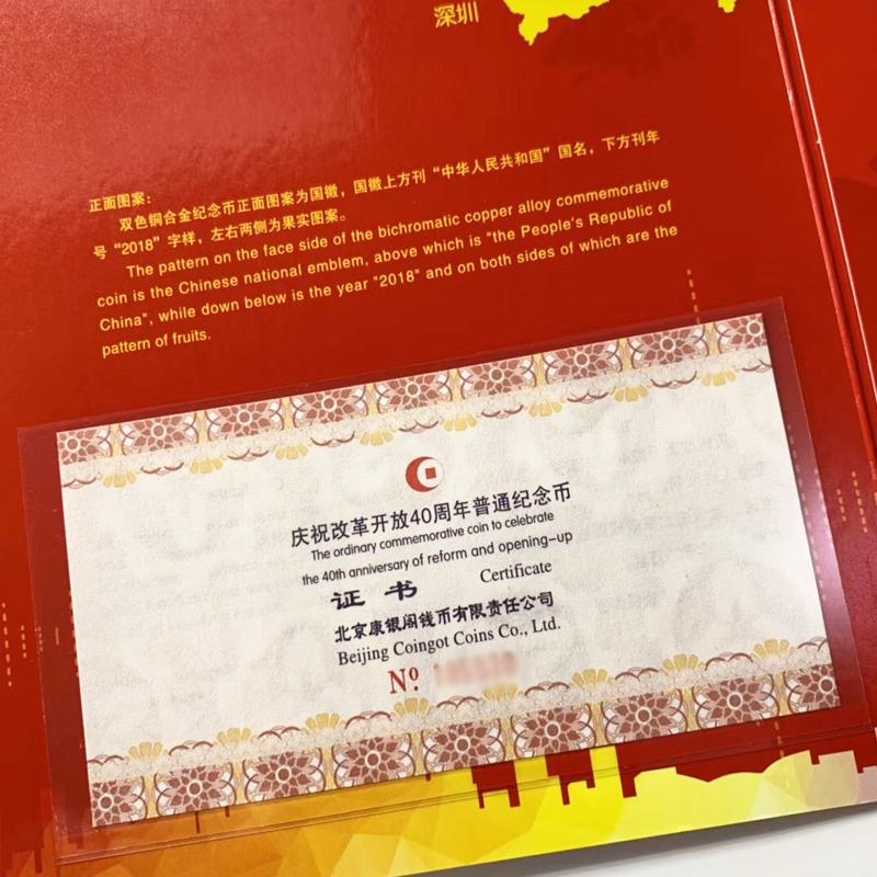 庆祝改革开放40周年纪念币·康银阁官方装帧卡币·中国人民银行发行 商品图4