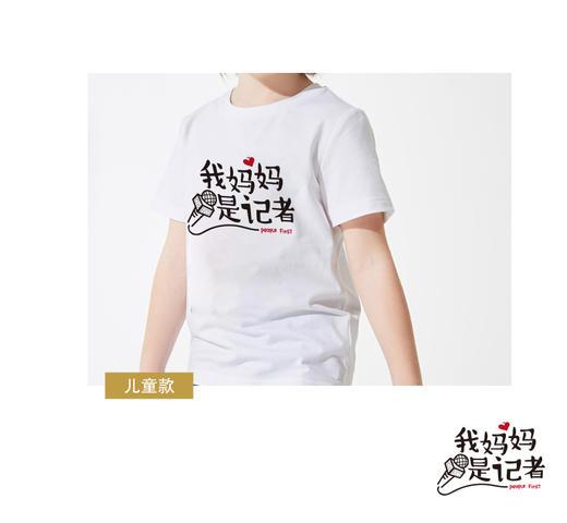 「媒体人的亲子装 」人民网原创 记者编辑 纯棉短袖T恤 母子母女套装 商品图1