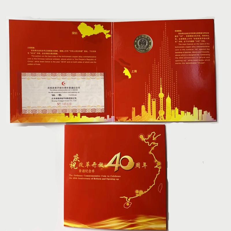 庆祝改革开放40周年纪念币·康银阁官方装帧卡币·中国人民银行发行 商品图1