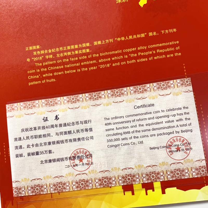 庆祝改革开放40周年纪念币·康银阁官方装帧卡币·中国人民银行发行 商品图3