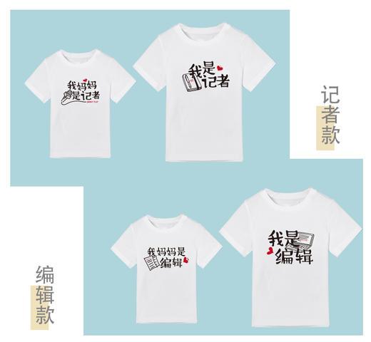 「媒体人的亲子装 」人民网原创 记者编辑 纯棉短袖T恤 母子母女套装 商品图6