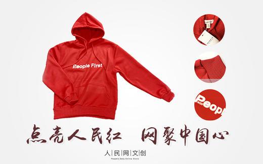 人民网两会记者同款「人民红」People First 帽衫长袖卫衣 竹节棉 男女情侣 商品图0