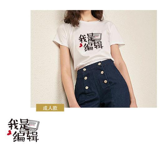 「媒体人的亲子装 」人民网原创 记者编辑 纯棉短袖T恤 母子母女套装 商品图2
