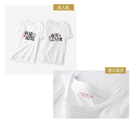 「媒体人的亲子装 」人民网原创 记者编辑 纯棉短袖T恤 母子母女套装 商品图8