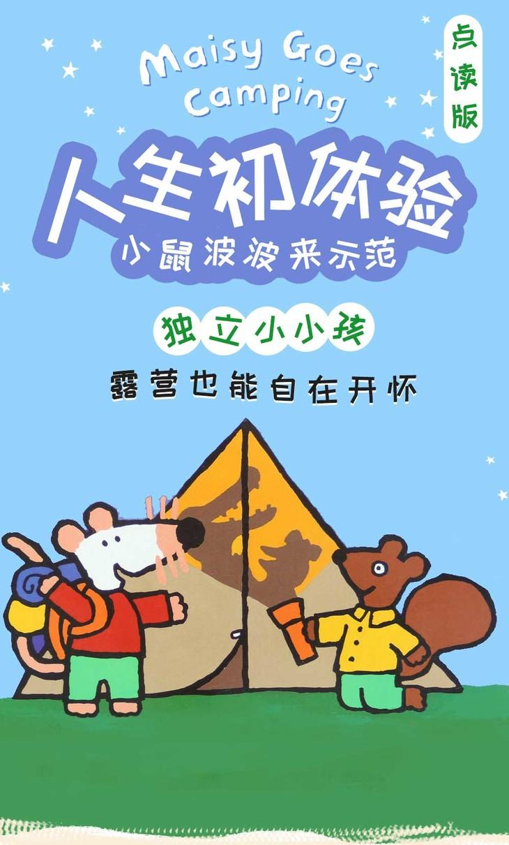 开团【点读版】独立小孩就要这样做 小鼠波波去露营 maisy goes
