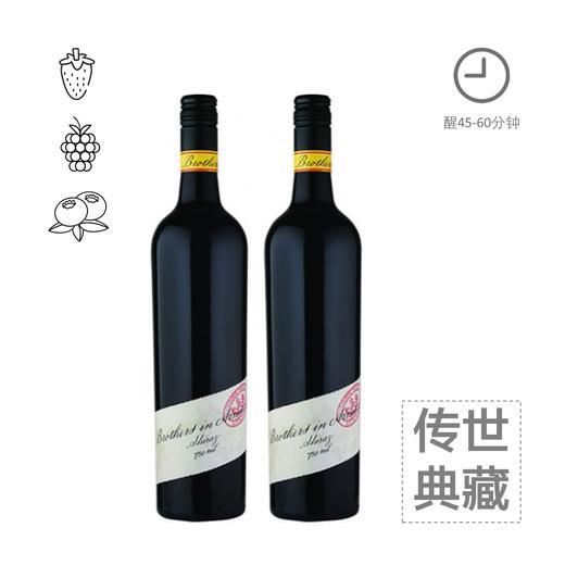 【买红酒,升黑卡,最划算】【2支装】Brother in Arms 2006兄弟西拉红葡萄酒750毫升/瓶2支礼袋装2瓶/袋 商品图0