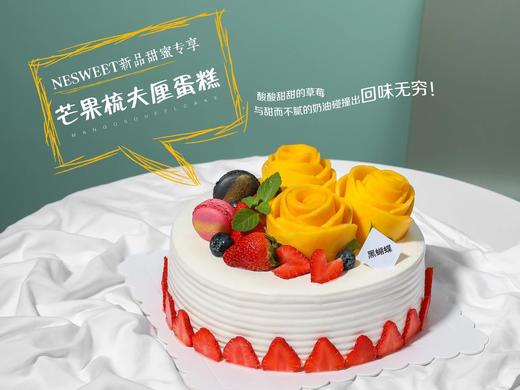 芒果梳夫厘·芒果卷花草莓鲜果蛋糕 商品图0