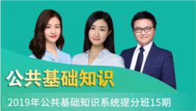 2019公共基础知识系统提分班15期(5.28-6.19)