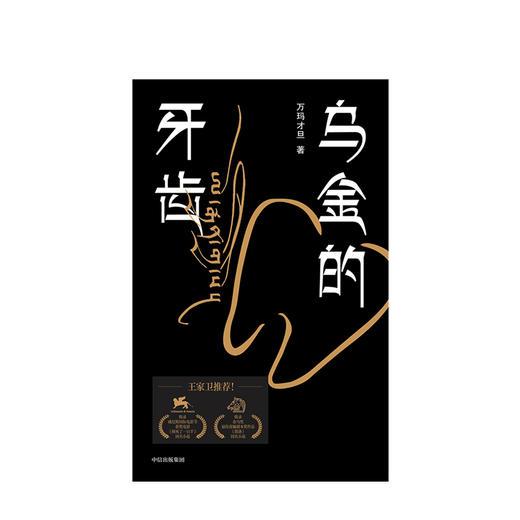乌金的牙齿 万玛才旦 著 王家卫力荐  中信出版社图书 正版书籍 商品图2