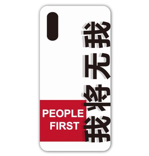【我将无我 不负人民】人民网  iPhone 6P/6SP iPhone 7/8 iPhone 7 Plus/8 Plus 玻璃手机壳 全包边保护套 商品图1