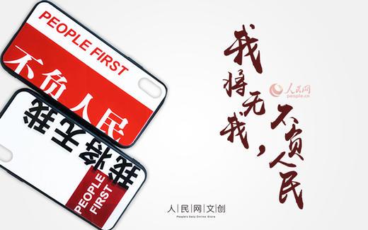 【我将无我 不负人民】人民网  iPhone 6P/6SP iPhone 7/8 iPhone 7 Plus/8 Plus 玻璃手机壳 全包边保护套 商品图3