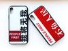 【我将无我 不负人民】人民网  iPhone 6P/6SP iPhone 7/8 iPhone 7 Plus/8 Plus 玻璃手机壳 全包边保护套 商品缩略图2