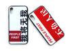 人民网「我将无我 不负人民」套装 华为P30/P20/P10 Pro/Mate 20/Mate 10/Mate 9、iPhone X/Xs Max/8P钢化玻璃手机壳 全包边保护套 商品缩略图4