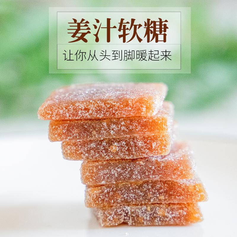 【潮汕 • 姜汁软糖】 纯手工制作 每天两片 入口软绵 甜辣Q弹 美味小零食 商品图0