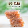 【潮汕 • 姜汁软糖】 纯手工制作 每天两片 入口软绵 甜辣Q弹 美味小零食 商品缩略图0