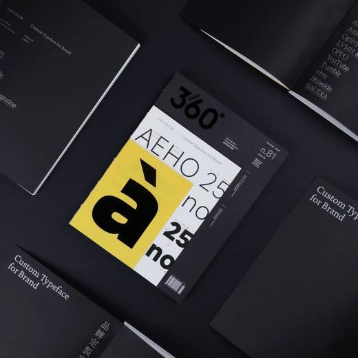 品牌定制字体 | Design360°观念与设计杂志 81期 商品图1