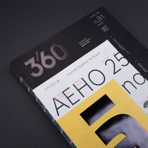品牌定制字体 | Design360°观念与设计杂志 81期 商品图3