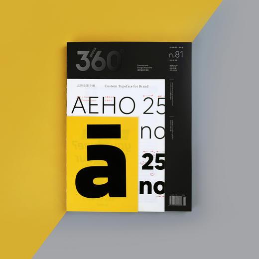 品牌定制字体 | Design360°观念与设计杂志 81期 商品图0