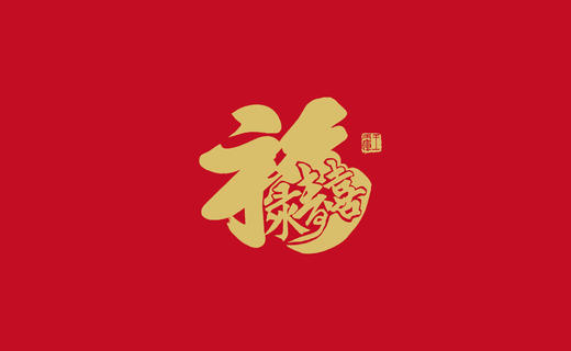 西班·福禄寿喜礼盒装 商品图1