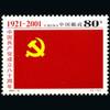 【邮票】1981-2011建党周年庆纪念邮票大全套.封装评级版 商品缩略图2