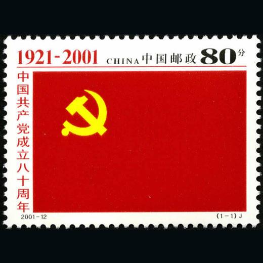 【邮票】1981-2011建党周年庆纪念邮票大全套.封装评级版 商品图2