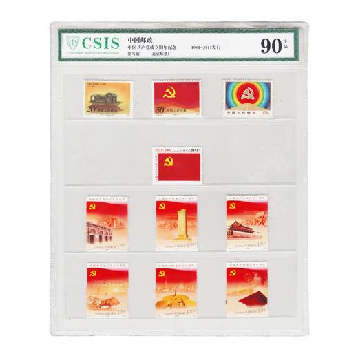 【邮票】1981-2011建党周年庆纪念邮票大全套.封装评级版 商品图0