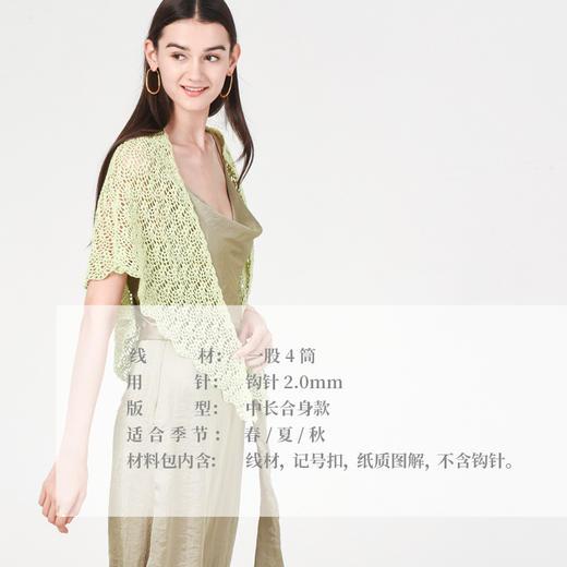 云团织NO.28自在蕾丝披肩 手工钩针diy毛线材料包 非成品含图解无视频 商品图1