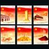 【邮票】1981-2011建党周年庆纪念邮票大全套.封装评级版 商品缩略图3
