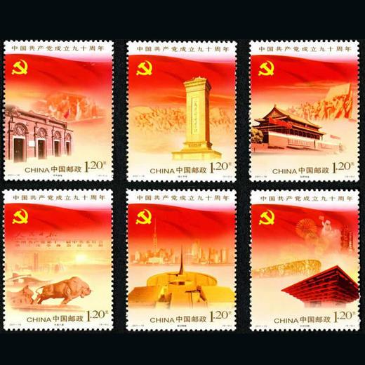 【邮票】1981-2011建党周年庆纪念邮票大全套.封装评级版 商品图3