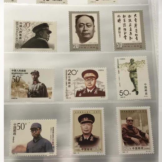 中国九大元帅系列邮票封装评级版(19张) 商品图3