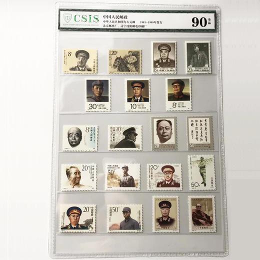 中国九大元帅系列邮票封装评级版(19张) 商品图1