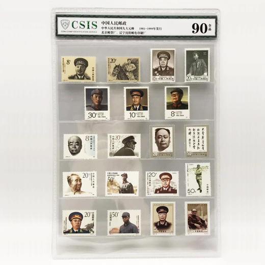 中国九大元帅系列邮票封装评级版(19张) 商品图0