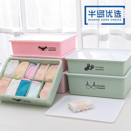 内衣内裤收纳盒女家用塑料衣柜抽屉式三套有盖分隔袜子文胸整理箱 商品图0