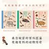 【官微童书推荐】故宫里的博物学(全3册)来自故宫的动物百科图鉴 中小学生历史、语文、科学知识大全 中国版的神奇动物在哪里 中信出版社 商品缩略图6