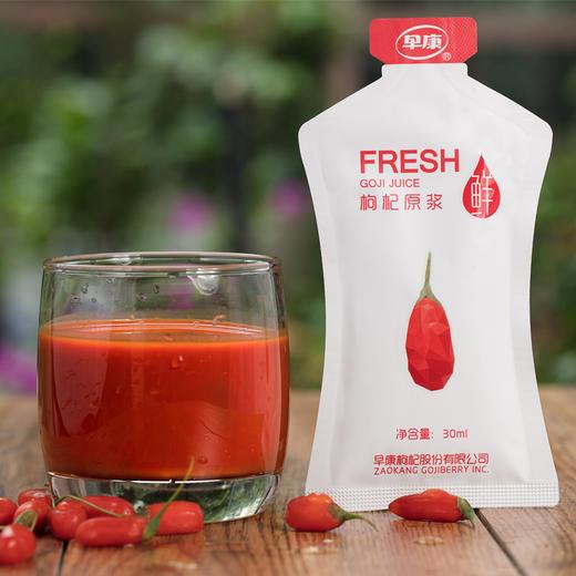 【每天一袋,60天恢复肾动力】原浆枸杞汁,一袋等于2400颗干枸杞的营养,春季养生 商品图1