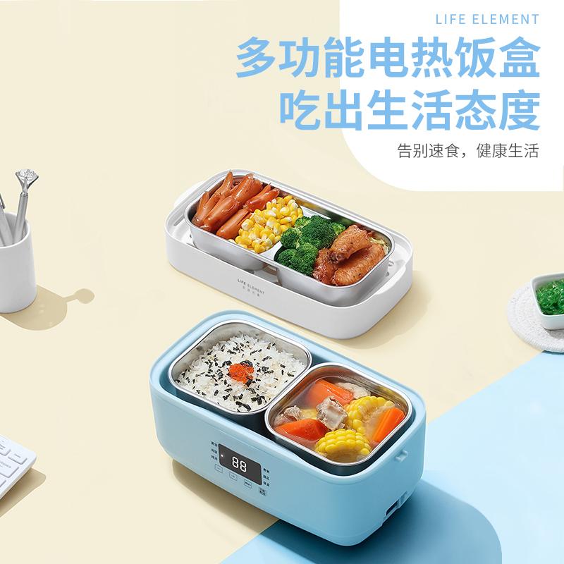 【让你的每一顿都新鲜可口】生活元素电热饭盒保温可插电加热蒸饭带饭热饭菜神器上班族便当盒