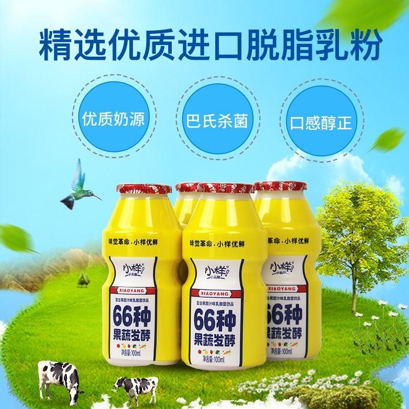 小样66种果蔬小乳酸,精选以优质进口脱脂乳粉,110ml*20瓶