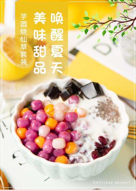 芋圆烧仙草套餐(小芋圆,蜜蜜豆,烧仙草各一袋,椰浆一盒) 商品图3