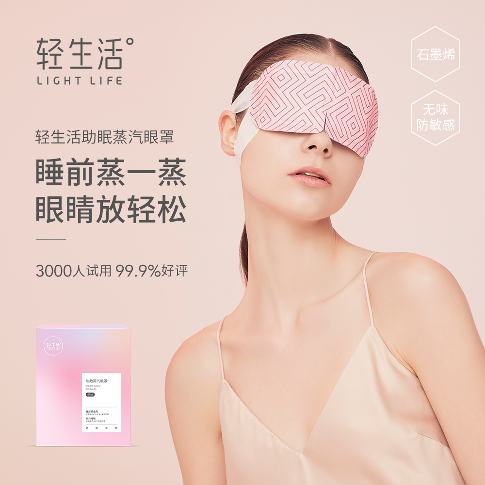 轻生活蒸汽眼罩,20min护眼黑科技