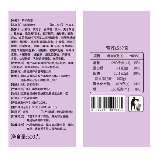 小养紫米面包500g整箱营养速食早餐软糯夹心吐司网红零食三明治新鲜生产 8天保质期 创意夹心组合 商品图1