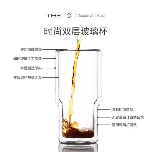 奇想生活THAT啤酒杯进口双层玻璃水杯果汁杯时尚拉格杯 创意酒杯 商品图2