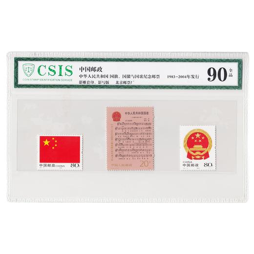 【邮票】国旗国徽国歌邮票.封装评级90分 商品图0