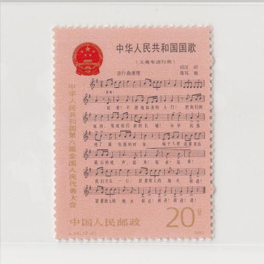 【邮票】国旗国徽国歌邮票.封装评级90分 商品图2