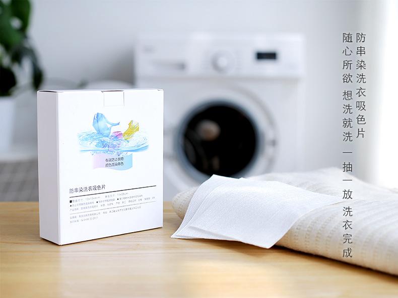 【精选】洗衣吸色片    衣物染色克星 防止衣物交叉染色   盒装【家庭清洁】 商品图2