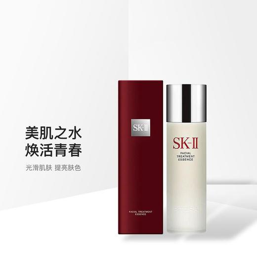 SKII化妆水护肤精华露神仙水 商品图0