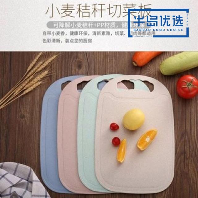 家用塑料水果切板  菜板 宝宝砧板面板案板不粘擀面板切菜板小刀砧板 商品图0
