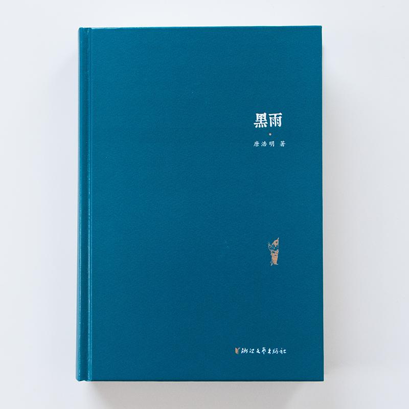 《曾国藩》30周年精装典藏定稿版 敬赠唐浩明手写水纹纸版小行书手札序言 商品图5