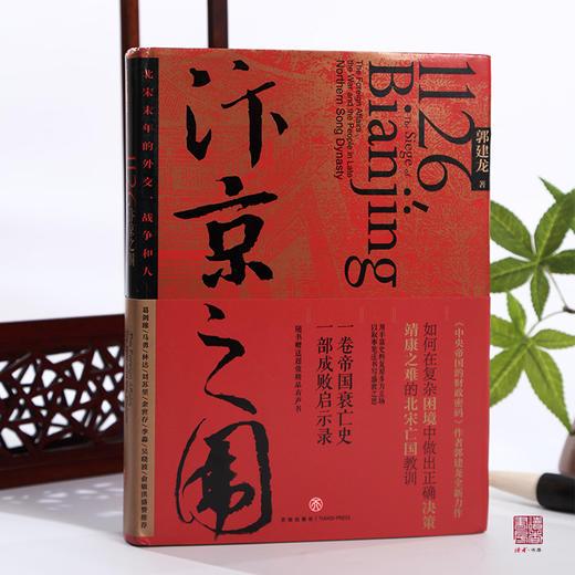 汴京之围  一卷帝国衰亡史,一部成败启示录 商品图1